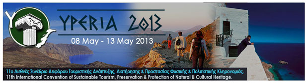 Yperia 2013 International Meeting for culture and tourism on Amorgos